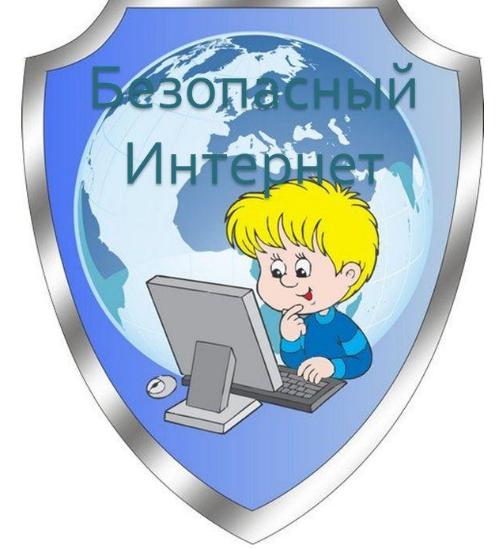 Информационная безопасность в ДОУ